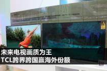 未来电视画质为王 TCL跨界跨国赢海外份额