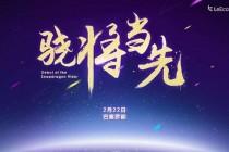 """乐视发布全球首款""""骁龙820""""手机"""