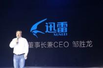 迅雷董事长兼CEO邹胜龙:迅雷进入VR有点晚,也不够专注,做不了VR风口的猪,只做猪饲料