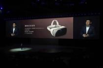 华为推出首款VR眼镜,未透露价格及上市时间
