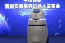 国产首款智能安保机器人AnBot发布 表现不逊色于硅谷机器人Knightscope