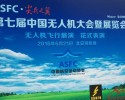"""第七届中国无人机大会在京举行,北安河机场上演""""阅兵式""""展演(组图)"""