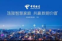 中国电信大数据战略将推动智能家居行业加速前进