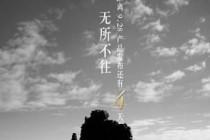 """""""剑助功业,无所不往""""   TCL预热海报,吊足人们胃口"""