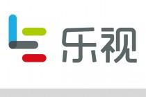 【简讯】乐视网:积极推进重大事项 股票继续停牌