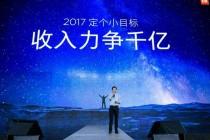 华为去年卖了1.4亿台手机 吓的小米都不敢公布出货量小目标了