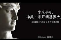 """一面科技一面艺术,小米正式公布大卫成为其""""艺术代言人"""""""
