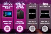 AMD或许是下一技术潮流的引领者!
