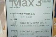 小米Max3谍照曝光6.9英寸超大全面屏、5500mAh电池容量