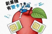 中国移动海报泄露2018新一代iPhone将支持双卡