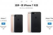 苹果发布iPhone XR后iPhone7/8降价、iPhoneX下架