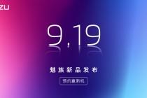 魅族将于9月19日发布魅族16X,定位中端机型搭载骁龙710处理器
