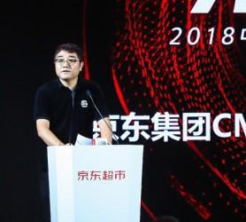 2018中国快消品峰会:京东超市份额继续领先 构建快消生态链