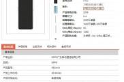 OPPO新机R15X现身,起售价2499元