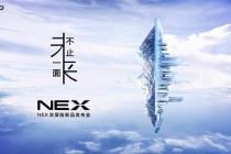 vivo NEX双屏版将于12月11日发布,现已开启预约