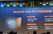 联发科技正式发布 Helio P90 系统单芯片,旗舰级 AI 算力业界领先水平