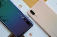 华为将在2019年发布华为P30系列手机,华为P30 pro将配备后置4摄像头