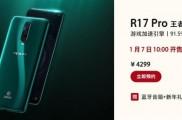 OPPO R17 Pro王者定制版将于1月7日发售,售价4299元
