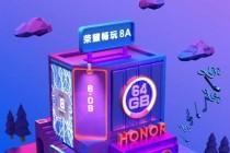 荣耀宣布1月8日线上发布2019年第一款新品:荣耀畅玩8A手机