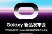 三星Galaxy S10将于2月21日发布,成为首款5G主流智能机