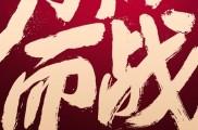 """小米将于2月20日发布小米9手机,代号""""战斗天使"""""""