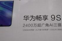 华为畅享9S宣传海报曝光,6.21英寸珍珠屏
