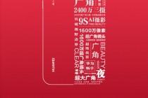 华为将于3月25日在西安发布华为畅享9S、华为畅享9e、华为平板M5青春版等新品