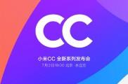 小米官宣:小米CC系列将于7月2日晚19点在北京发布