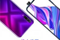 荣耀9X手机7月23日西安发布,现已开通线上预约
