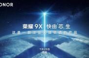 荣耀手机宣布将于7月23日在西安发布荣耀9X手机