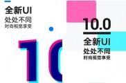 """华为官方宣布EMUI 10于8月9日发布,将有""""神秘技术"""""""