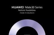 华为官方确认将于9月19日在德国慕尼黑发布华为Mate 30系列手机