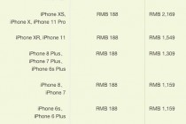 苹果官网公布iPhone 11系列手机维修定价
