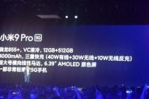 小米发布小米9 Pro手机,支持5G,3699元起