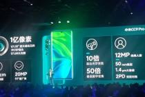 小米CC9 pro手机发布,2799元成为DXOMARK榜单前五唯一低于3000元手机
