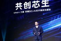vivo宣布与三星联合研发成功双模5G AI芯片:Exynos 980处理器