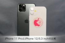 日媒曝光iPhone 12机模与iPhone 11比较图