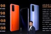 iQOO 3手机正式发布,5G与6频全网通、骁龙865处理器、起价3598元