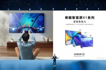 荣耀发布65寸智慧屏X,赵明表示没有开机广告