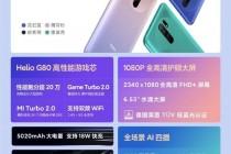 Redmi9将于6月30日开启新品首卖,5020mAh电池18W快充,799元起售