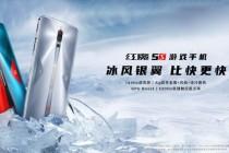努比亚红魔5S正式发布,144Hz超竞屏、起价3799元