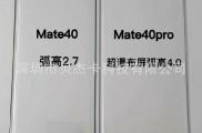 华为Mate40系列手机将在十月中下旬发布