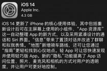 苹果正式推送iOS14,亮点颇多