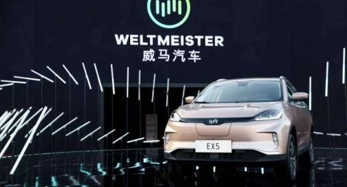 威马汽车融资一百亿,造车新势力崛起号角吹响