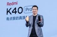 红米发布Redmi K40 系列手机、搭载骁龙870处理器起售价1999元