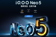 iQOONeo5将于3月16日发布,将搭载120Hz屏幕