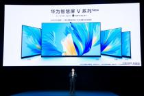 华为发布第二代智慧屏V系列,最低5499元起