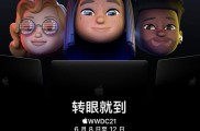 苹果官宣于6月8日举行WWDC21,将发布iOS 15等操作系统