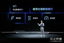 vivo X70系列将于9月9日发布,搭载自主研发专业影像芯片vivo V1