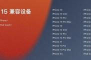 iOS15已推送正式版,与beta版本相比稳定性提高